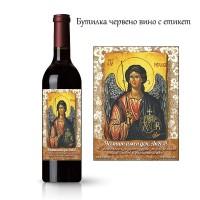 Бутилка червено вино с етикет за Архангел Михаил (8.11)
