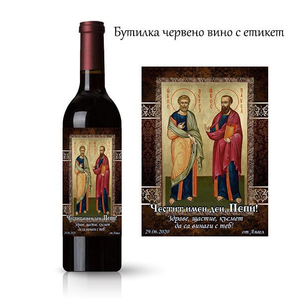 Бутилка вино с етикет за Петровден, 29.06