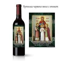 Бутилка вино за имен ден Св. София - Вяра, Надежда, Любов (17.09)