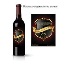 Бутилка вино с етикет за златен юбилей