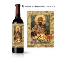 Бутилка червено вино за Тодоровден