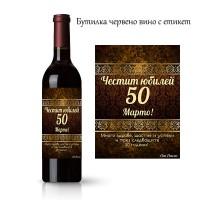 Бутилка вино с винтидж етикет за юбилей