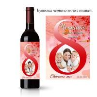 Червено вино с етикет за 8-ми март за мама