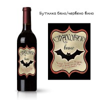 """Бутилка """"Страховито"""" вино с етикет за Хелоуин"""