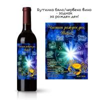 Бутилка бяло/червено вино за рожден ден със зодия