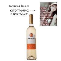 Бутилка вино с картичка със снимка и надпис