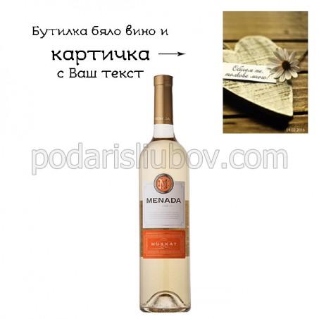 Бутилка бяло вино с любовна картичка