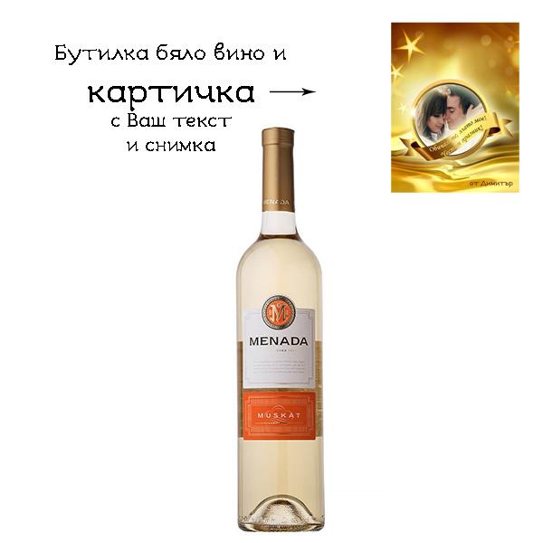 Бутилка вино Обичам те, злато