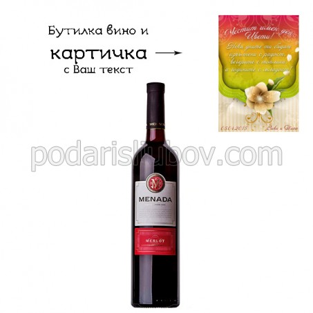 Бутилка вино с картичка за Цветница