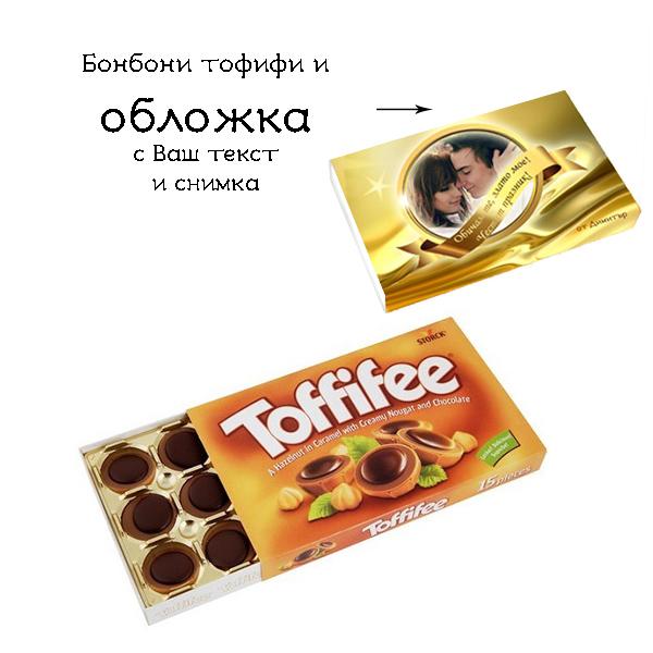Бонбони Обичам те, злато!