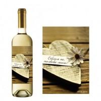 Бутилка бяло вино с любовен етикет