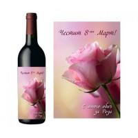 Бутилка червено вино с етикет с Ваше пожелание