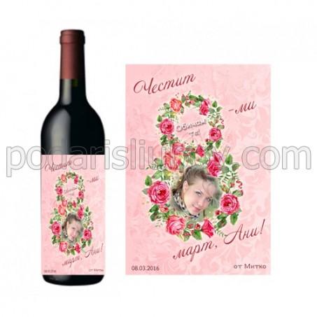 Бутилка червено вино с етикет за 8-ми март