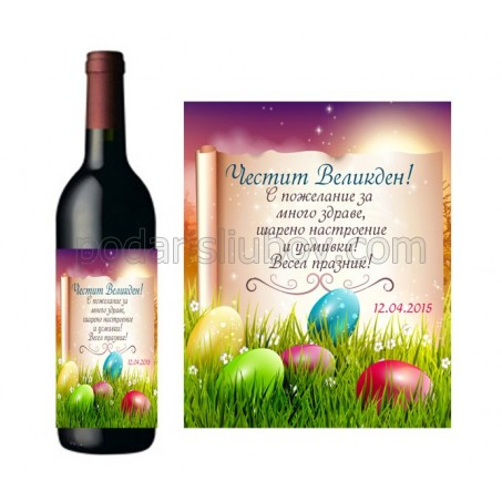 Бутилка червено вино с етикет за Великден