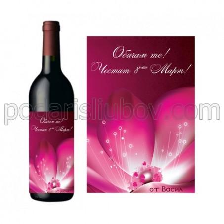 Бутилка червено вино с Ваш надпис за 8-ми март