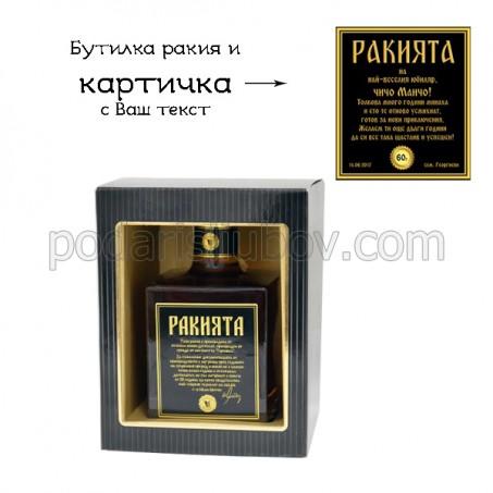"""Бутилка """"Ракията"""" с картичка за Юбилей/друг повод"""