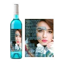 Бутилка синьо вино Шардоне Пасион с етикет