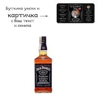 Джак Даниелс 350ml