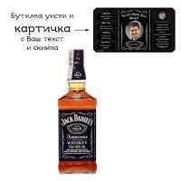 Бутилка Джак Даниелс 700ml с картичка, за Имен ден