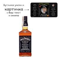Бутилка Джак Даниелс 700ml за Коледа