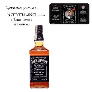 Бутилка Джак Даниелс 700ml с любовна картичка