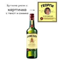 Бутилка уиски Джеймисън с картичка с Ваша снимка, за различен повод