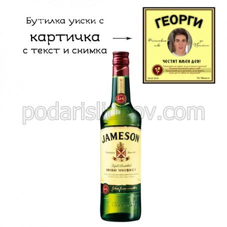 Бутилка уиски Джеймисън с картичка с Ваша снимка