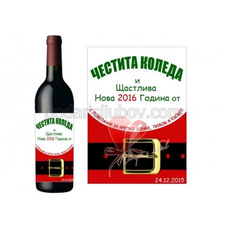 Бутилка вино Честита Коледа!