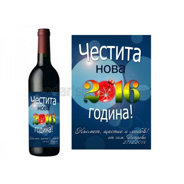 Бутилка вино Честита Нова Година!