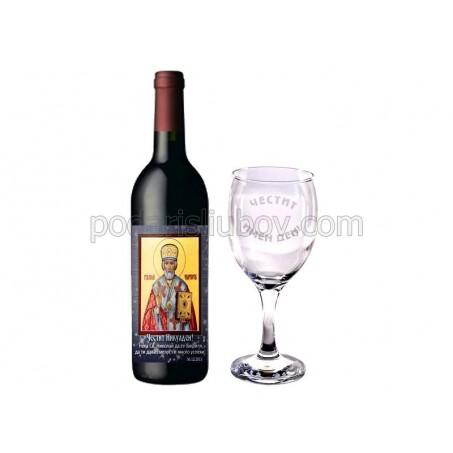 "Бутилка вино и гравирана чаша ""Честит Имен Ден!"""