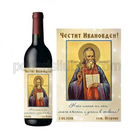 Бутилка вино с етикет за Ивановден, (7.01.2018)