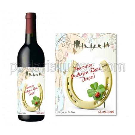 Бутилка вино с етикет с детелина и подкова за рожден ден