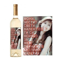 Бутилка вино с етикет със снимка и надпис