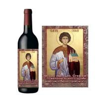 Бутилка вино с етикет за Стефановден, (27.12.2017)