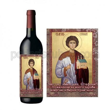 Бутилка вино за Стефановден, (27.12.2018)