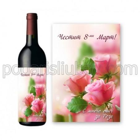 Бутилка вино с етикет за 8-ми март