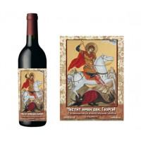 Бутилка вино с етикет за Гергьовден, 6 май