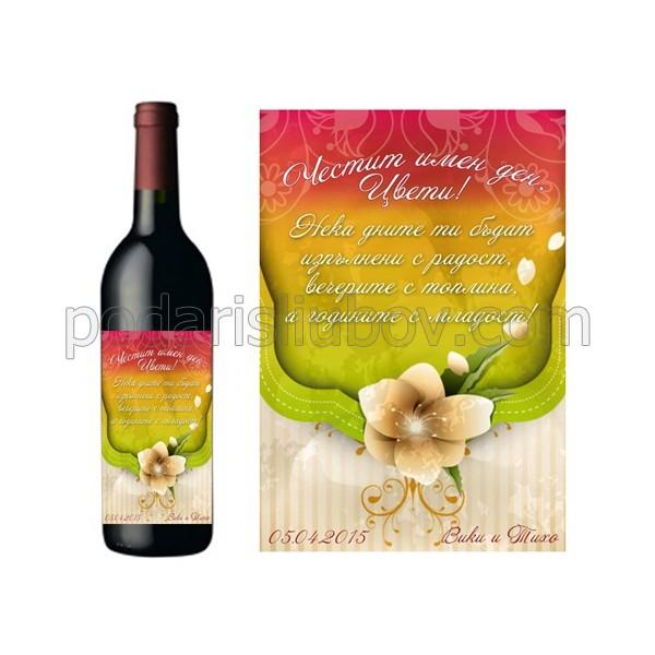 Бутилка вино с етикет за Цветница