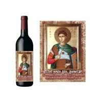 Бутилка вино с етикет за имен ден, Димитровден