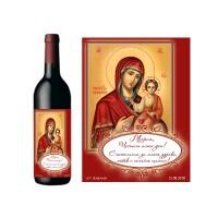 Бутилка вино с етикет за имен ден Мария, Голяма Богородица