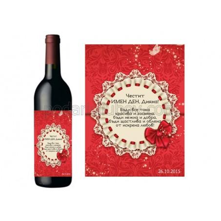 Бутилка вино с етикет за Имен ден с Вашето послание