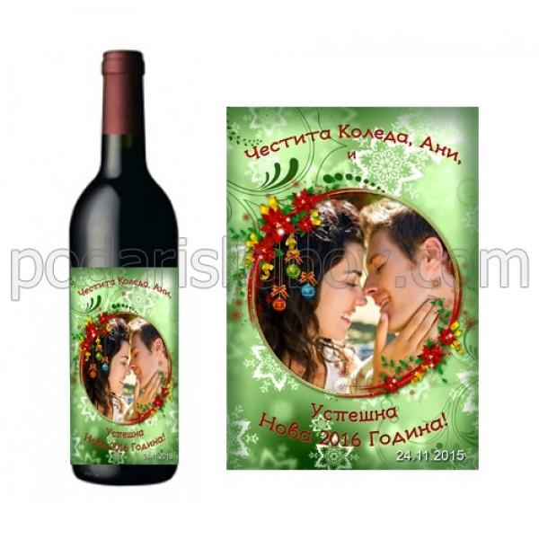 Бутилка вино с персонален етикет за Коледа