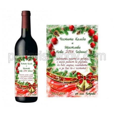 Бутилка вино с етикет за Коледа и Нова Година