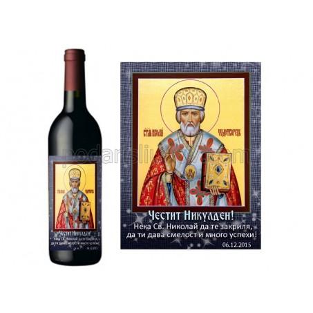 Бутилка вино с етикет за Никулден, (6.12.2018)