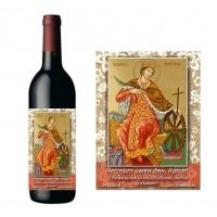 Бутилка вино с етикет за Св. Екатерина (24.11.2016)