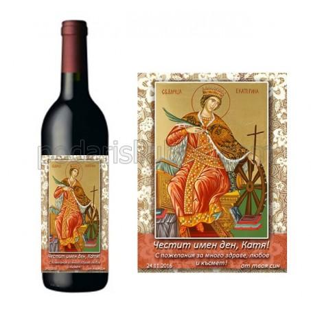 Бутилка вино с етикет за Св. Екатерина (24.11.2018)
