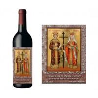 Бутилка вино с етикет за Св. Константин и Елена, 21 Май