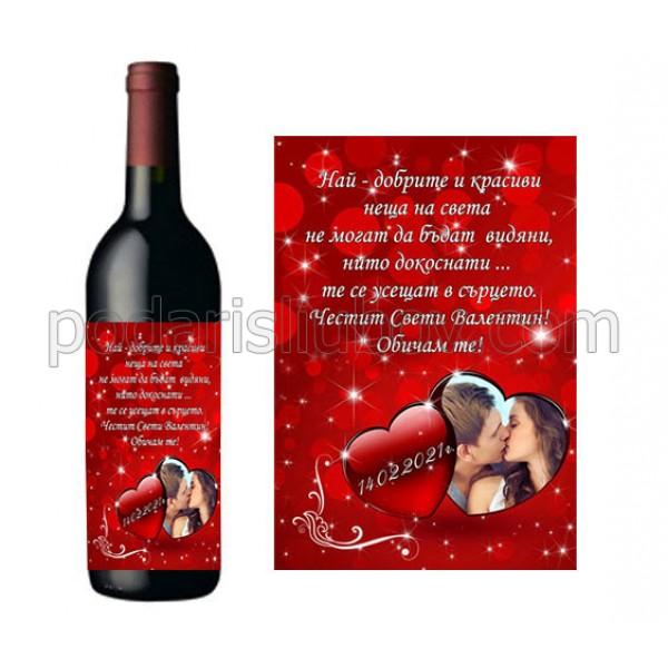 Червено вино за влюбени