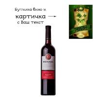 Бутилка вино с етикет за имен ден