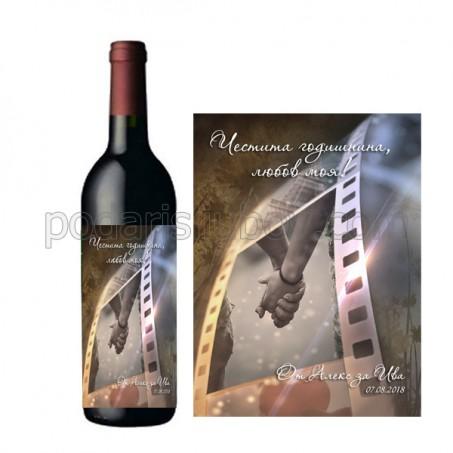 Бутилка вино с филмов любовен етикет